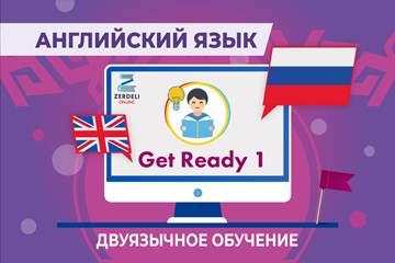 Get Ready 1 - General English Course A1 Level (RU)