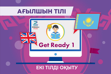 Get Ready 1 - General English Course A1 Level (KZ)